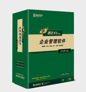 速达V3.net工业版进销存财务库存软件